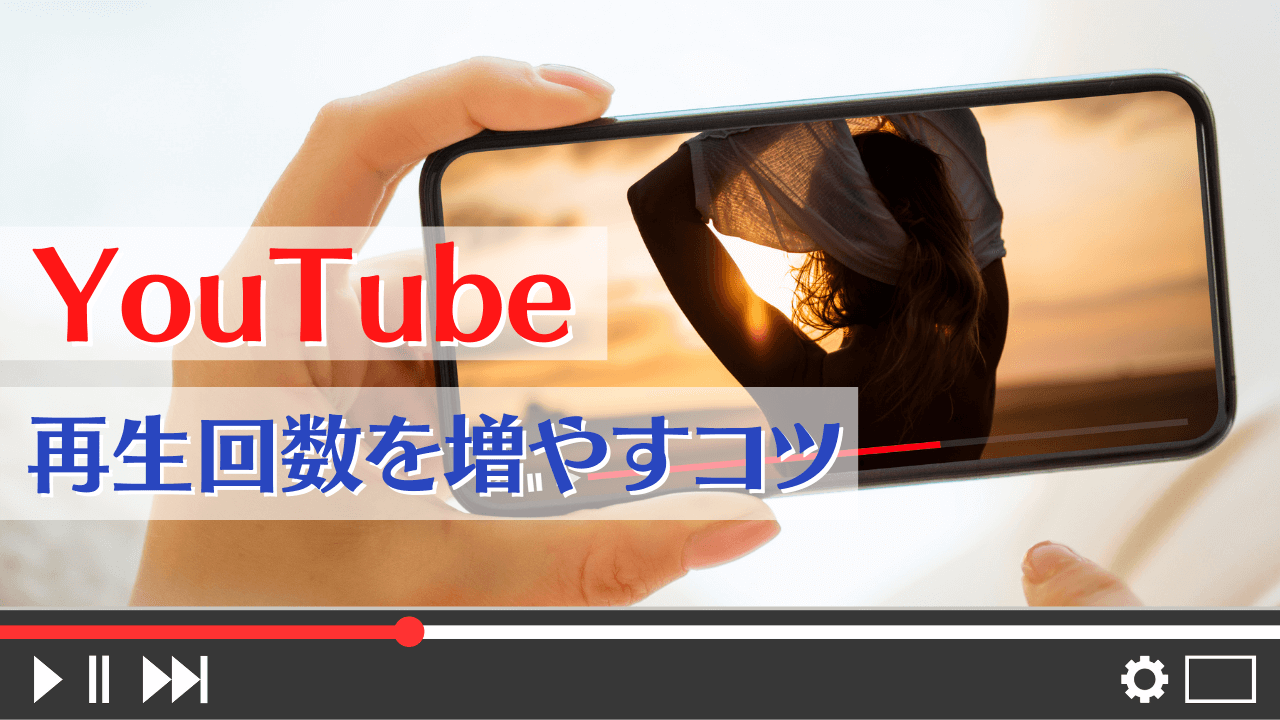 YouTubeの再生回数を増やすコツ