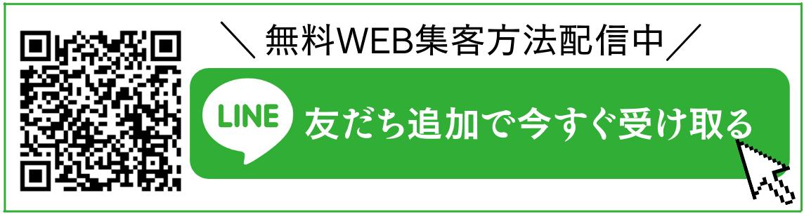 LINEで無料WEB集客方法を受け取る。